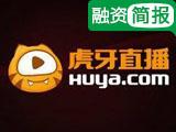 【一周融资】虎牙将于5月11日挂牌交易 三七互娱拟增持世纪华通不超2亿元