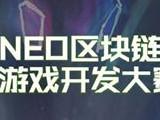 区块链技术中的颠覆力量 NEO能为游戏开发带来哪些可能?