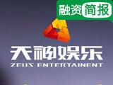 【一周融资】天神娱乐签约海南生态软件园 世纪华通等股入选MSCI
