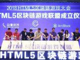 """全球首个""""HTML5区块链游戏联盟""""正式成立"""