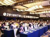 2018HTML5区块链游戏大会召开 重构区块链游戏新生态
