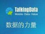 TalkingData确认参展2018ChinaJoyBTOB