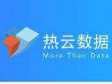 热云数据将在2018ChinaJoyBTOB展区再续精彩