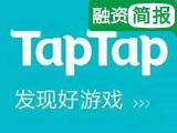 【一周融资】巨人网络拟5亿元增资巨堃网络 TapTap获2亿元B轮融资