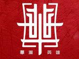 广州市华漫文化发展有限公司将于2018年ChinaJoy BTOC展区精彩亮相