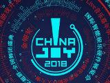 2018ChinaJoy新增电竞及区块链游戏开发者大会等多个版块