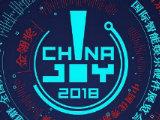 大咖齐聚!张菡、汪丛青、刘宇宁将出席2018全球游戏产业峰会
