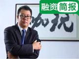 【一周融资】盛大游戏1亿元投资大鹅文化 玩咖欢聚申请赴港IPO