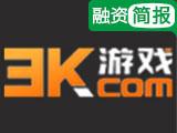 【一周融资】谷得网络获七酷投资B轮融资 3K游戏在港交所挂牌上市