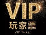 限量500张+双重福利!2018 ChinaJoy VIP玩家票助你快速入场尽享VIP尊贵礼遇!