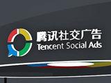 腾讯社交广告将携三大奇招亮相2018ChinaJoy 铸造游戏买量生态支点