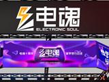 电魂网络2018 ChinaJoy展台曝光 梦想出发嗨玩今夏