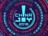 2018全球游戏产业峰会座谈环节抢先看 六位嘉宾将带来精彩分享