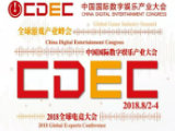 2018中国国际数字娱乐产业大会(CDEC)日程正式公布!