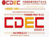 2018全球电竞大会日程正式发布!