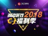 360游戏携精品游戏及全渠道资源参展2018ChinaJoy