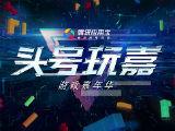 ChinaJoy应用宝展台惊现神秘制作人 与玩家趣味互动