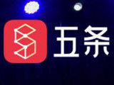 """恺英发布区块链内容平台""""五条"""" 与用户三七分利"""