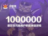 《小怪狐》开启区块链游戏百万用户时代
