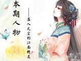【游戏人生】乐港品宣秋秋:江南精灵美如画