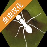 最后的蚂蚁虫虫汉化版